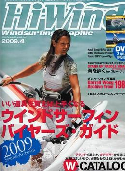 Front Cover Hi-Wind (Japan)